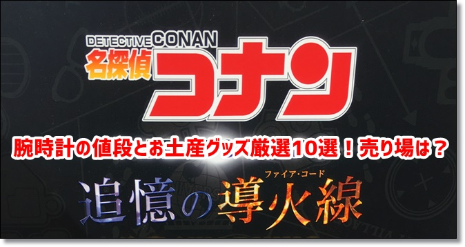 USJ コナン お土産 グッズ