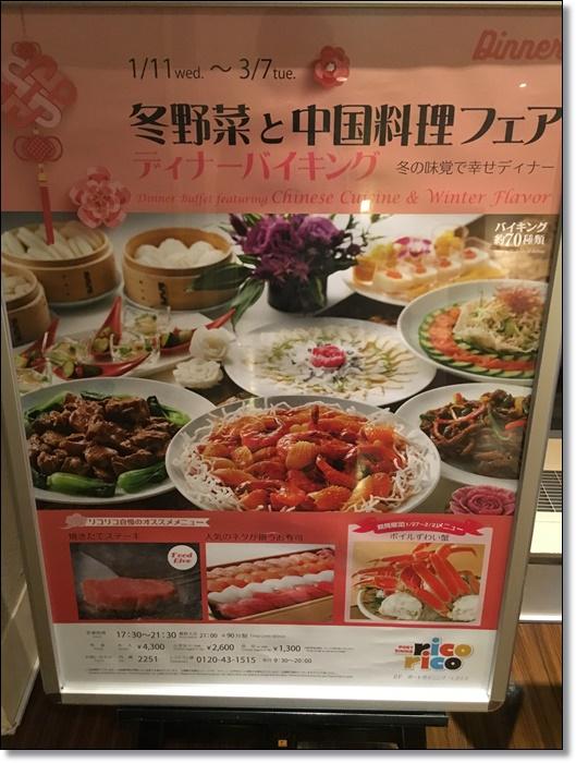 USJ ホテルユニバーサルポート リコリコ レストラン 中華