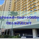 USJホテルユニバーサルポート旅行記レポ!宿泊した感想評価は?