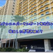 USJ ホテルユニバーサルポート 旅行記