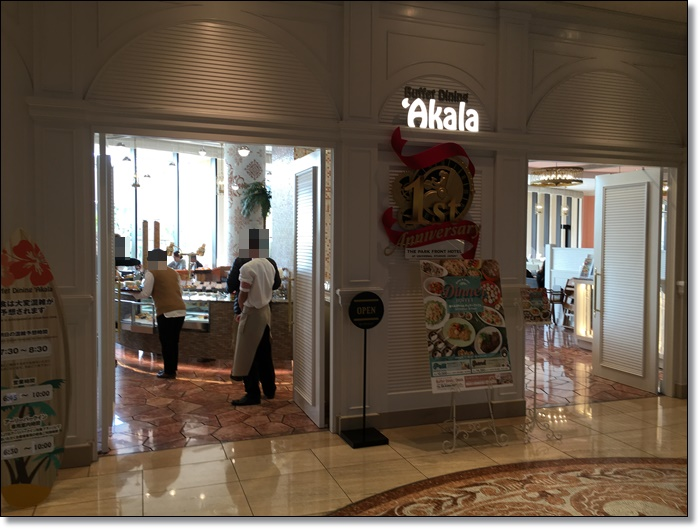 USJ パークフロントホテル レストラン アーカラ 画像
