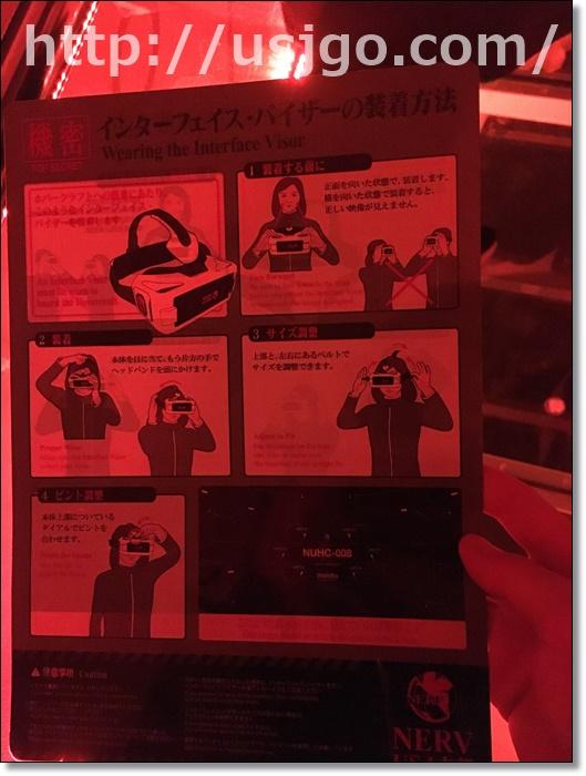 USJ エヴァンゲリオン XRライド VR 注意事項
