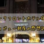 USJパークフロントホテル宿泊記!シティビュー部屋の感想評価!