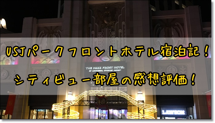 USJ ザパークフロント ホテル