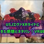 USJエヴァXRライドに行ってきた感想とネタバレ!VRは酔う?