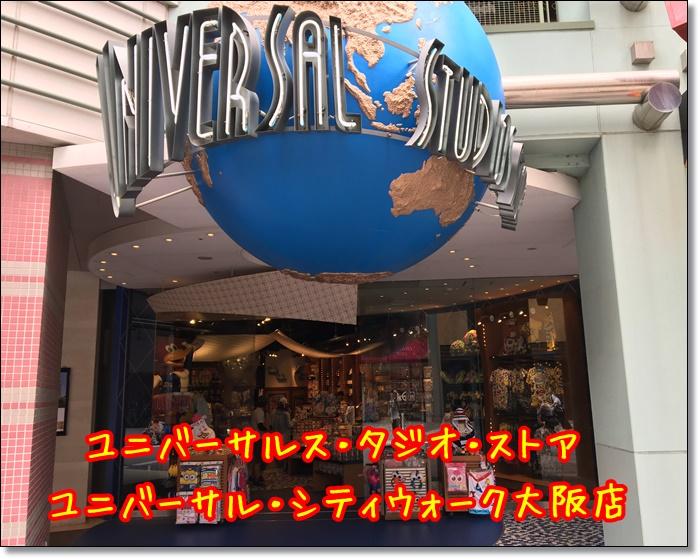 ユニバーサルスタジオストア ユニバーサルシティウォーク大阪店