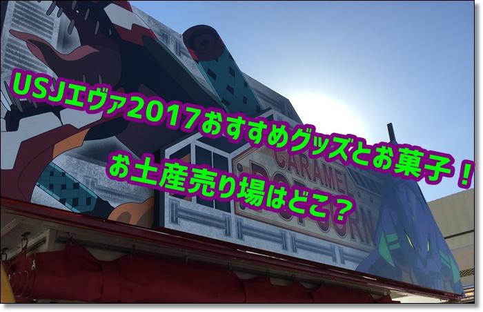 USJ エヴァ2017 お土産グッズ