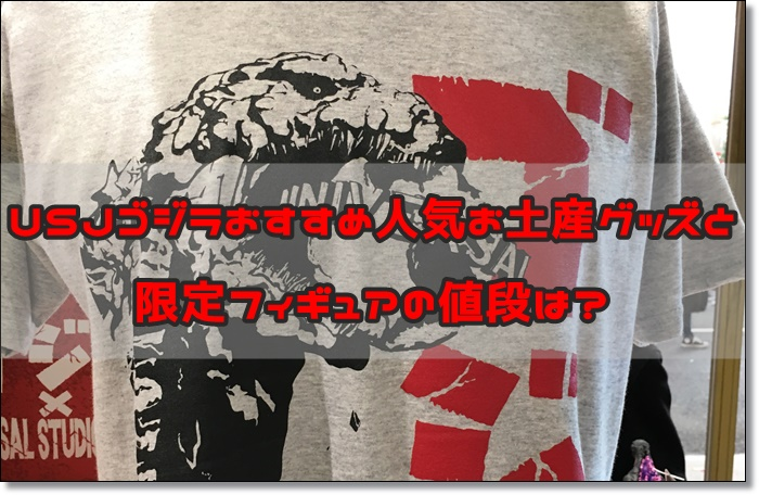 USJ ゴジラ お土産 グッズ 値段