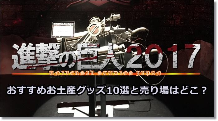 USJ 進撃の巨人2017 お土産 グッズ