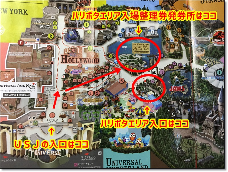 USJ ハリーポッターエリア 入場整理券発券所 場所