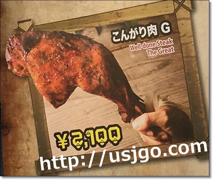USJ モンハンフード2017 こんがり肉G