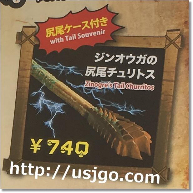 USJ モンハンフード2017 ジンオウガの尻尾チュリトス