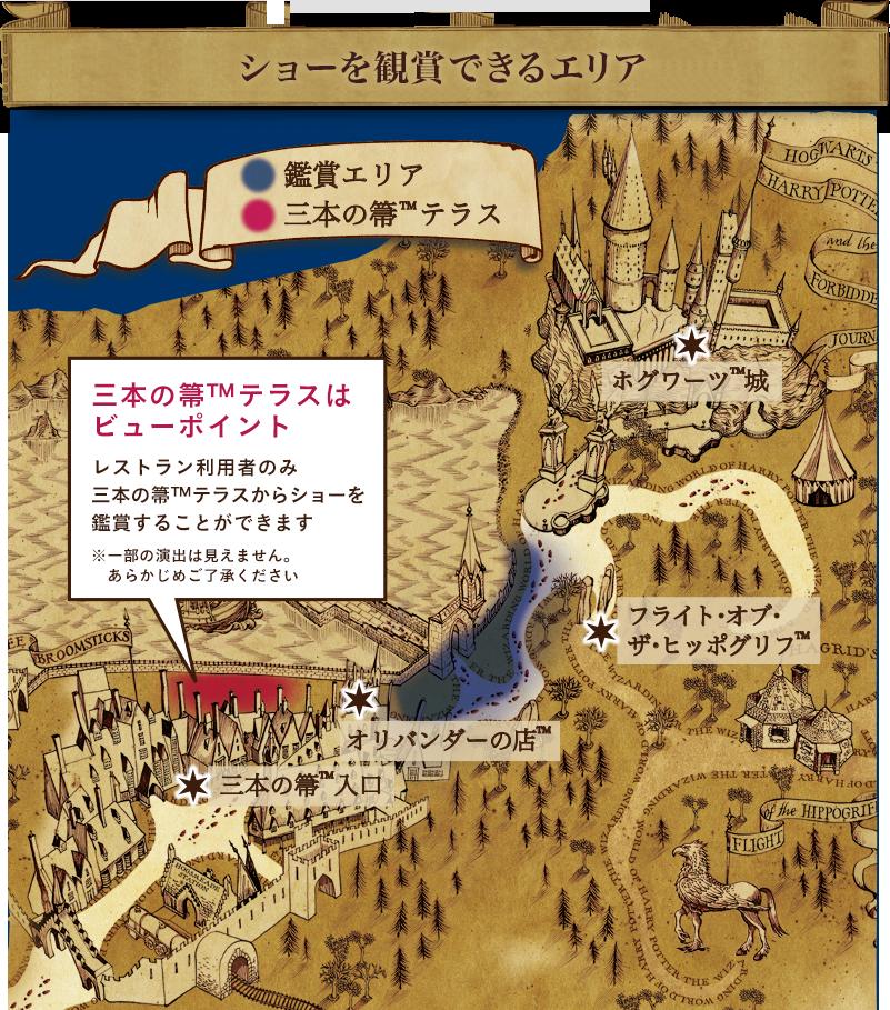 USJ ハリーポッターナイトショー 鑑賞エリア