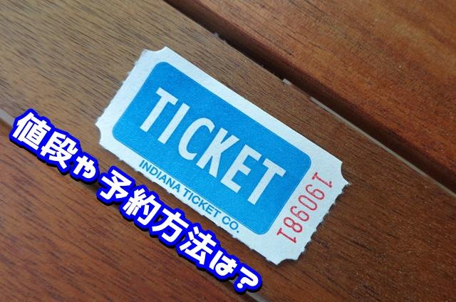 サンジのレストラン チケット 値段 予約