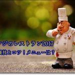 usjサンジのレストラン2017予約の裏技とコツ!メニューは?
