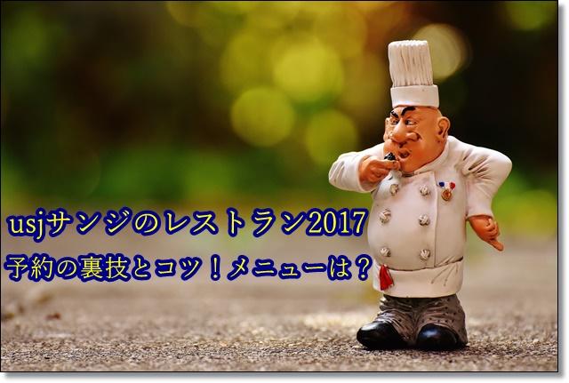 usjサンジのレストラン2017の予約とメニュー
