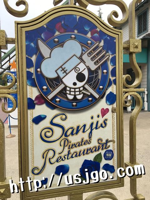 usj サンジの海賊レストラン
