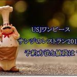 USJワンピースサンジのレストラン2017の予約方法と値段は?