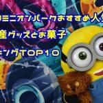 USJミニオンパークおすすめ人気お土産グッズとお菓子ランキングTOP10