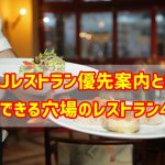 USJレストラン優先案内とは?予約できる穴場のレストラン4選!