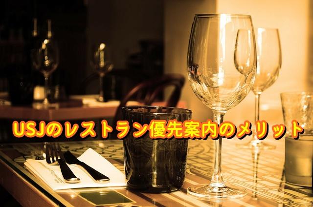 USJ レストラン優先案内 メリット