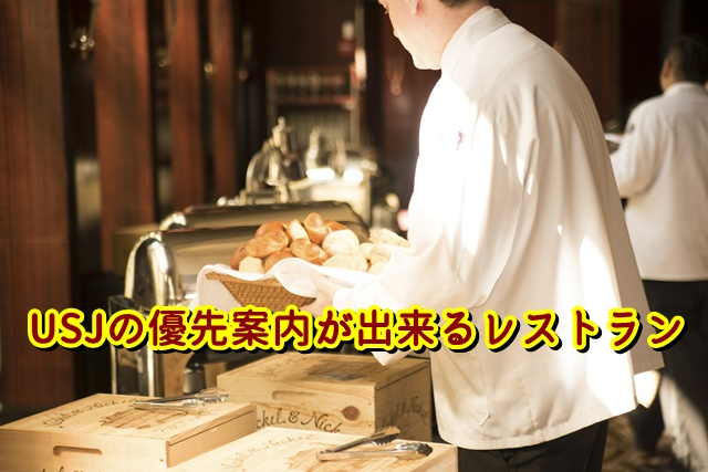 USJ 優先案内レストラン