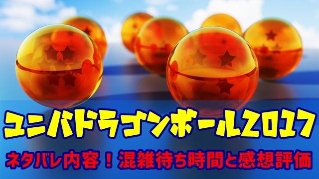 ユニバ ドラゴンボール2017 ネタバレ 混雑待ち時間