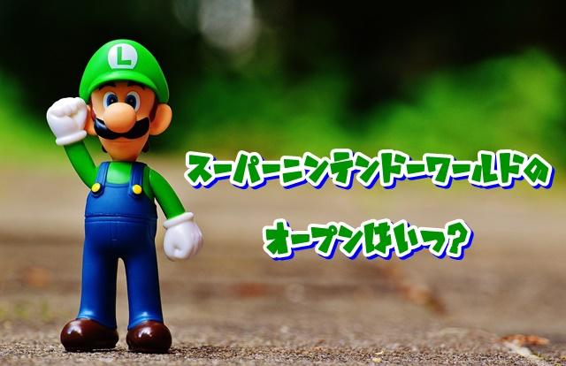 スーパー任天堂ワールド オープン日