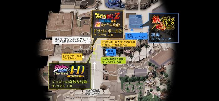 USJ ドラゴンボールZ・ザ・リアル4-D at 超天下一武道会 マップ