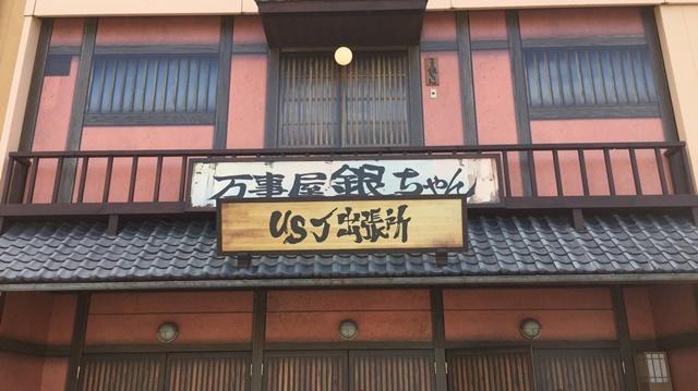 ユニバ 銀魂ライブトーク 入口