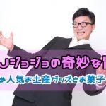 usjジョジョの奇妙な冒険おすすめ人気お土産グッズとお菓子11選