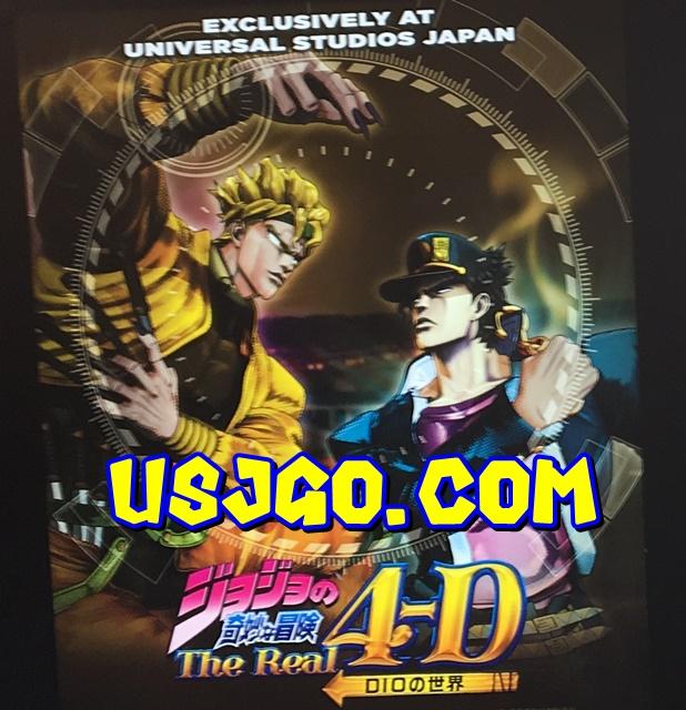 USJ ジョジョの奇妙な冒険ザリアル4D