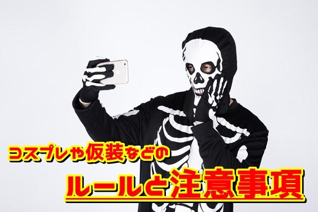 usj コスプレ仮装のルール注意事項