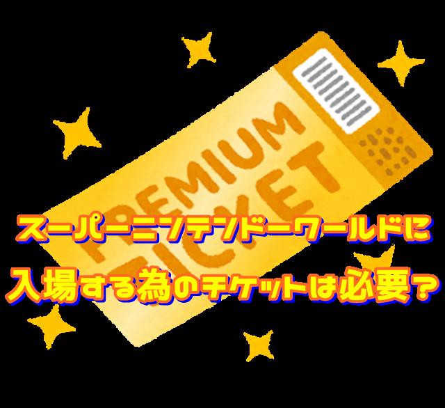 スーパーニンテンドーワールド 入場チケット