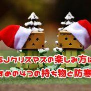 usj クリスマス 楽しみ方 持ち物
