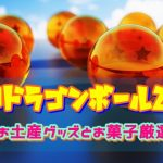 usjドラゴンボール2017おすすめお土産グッズとお菓子厳選12選!