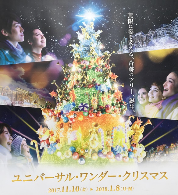 ユニバーサル・ワンダー・クリスマス2017