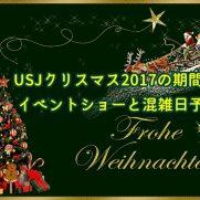 USJ クリスマス2017