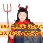 USJ(ユニバ)ハロウィン仮装コスプレのルールとマナーまとめ