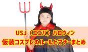 USJ ハロウィン コスプレ 仮装 マナールール