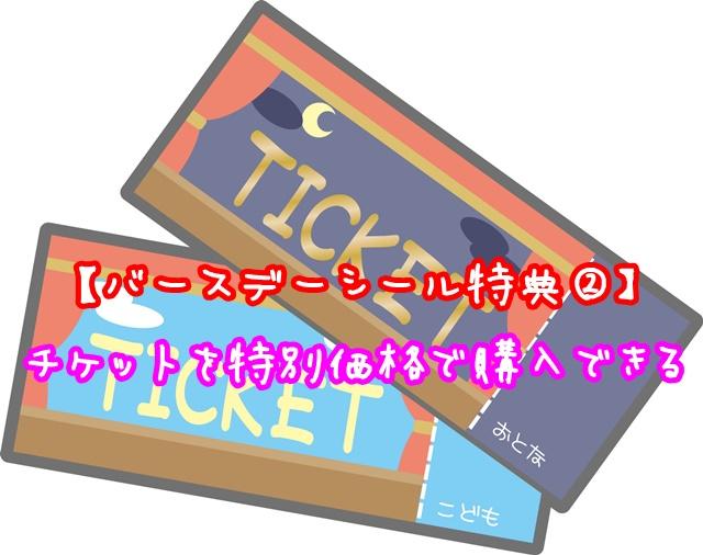 USJ バースデーシール特典 チケット