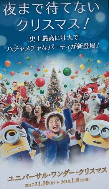 USJ ミニオン・ハチャメチャ・クリスマス・パーティー