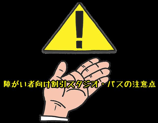 usj 障碍者向け割引スタジオパス 注意点