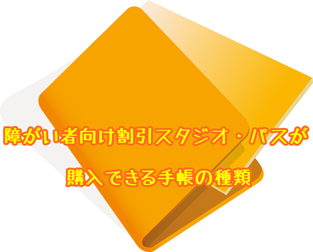 USJ 障害者向け割引スタジオパス 手帳