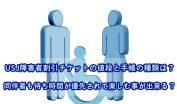 USJ 障害者 同伴者