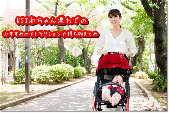USJ 赤ちゃん連れ おすすめ アトラクション 持ち物 まとめ