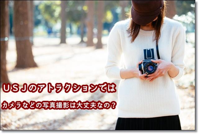 USJ アトラクション カメラ 写真撮影