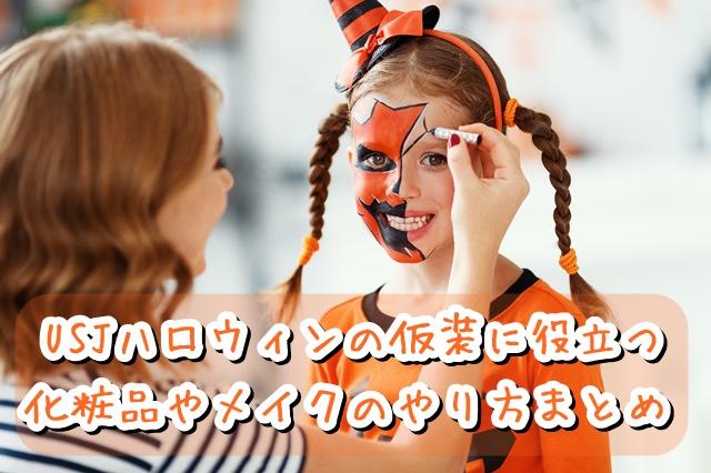 USJ ハロウィン 仮装 化粧品 メイク やり方 まとめ
