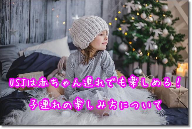USJ 赤ちゃん 子供 楽しみ方