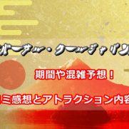 ユニバーサル・クールジャパン2018 期間 アトラクション